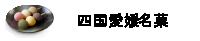 四国愛媛名菓