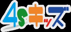 南江戸・久米|学童保育・児童クラブ・個別指導塾・英会話|4Sキッズ(フォーエスキッズ)