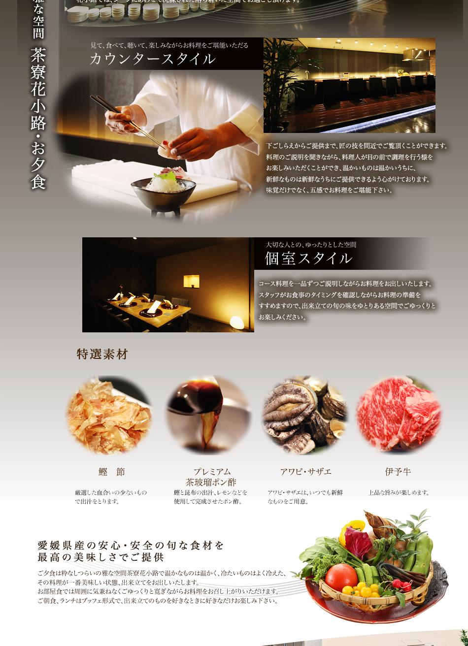 愛媛県産の安心・安全の旬な食材を最高の美味しさでご提供