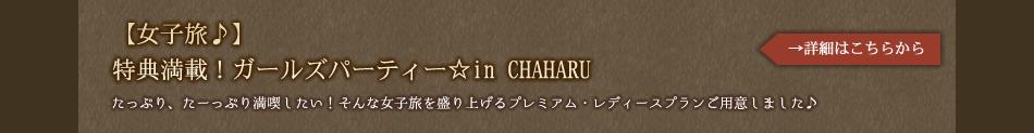 特典満載!ガールズパーティー☆in CHAHARU