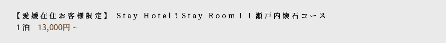 ☆愛媛在住者限定☆ Stay Hotel!Stay Room!!【愛媛県民限定】