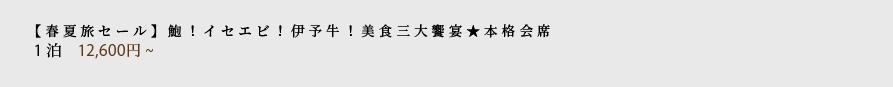 【秋冬旅セール】鮑!イセエビ!伊予牛!美食三大饗宴★本格懐石