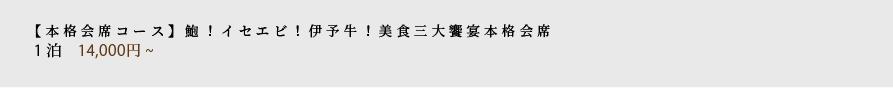 【本格懐石コース】鮑!イセエビ!伊予牛!美食三大饗宴本格懐石