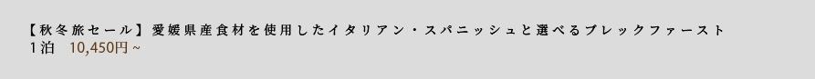 【☆玻璃リニューアル☆】愛媛県産食材を使用したイタリアン・スパニッシュと選べるブレックファースト