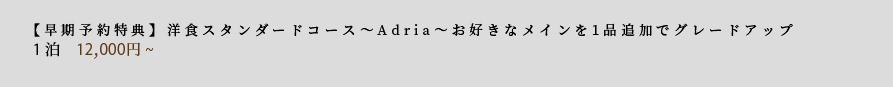 【早期予約特典】洋食スタンダードコース〜Adria〜お好きなメインを1品追加でグレードアップ