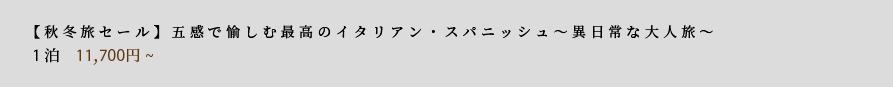 【☆玻璃リニューアル☆】五感で愉しむ最高のイタリアン・スパニッシュ〜異日常な大人旅〜