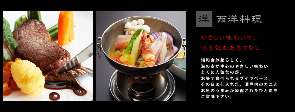 西洋料理・・・日本人の胃が喜ぶ西洋料理